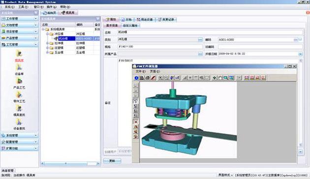 数据管理系统模具管理