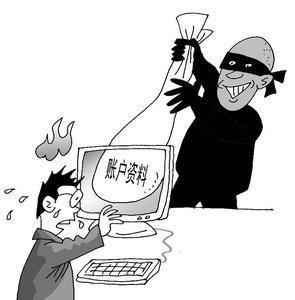 用户信息遭盗卖 信息安全如何保护