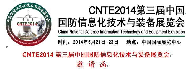 CNTE2014第三届中国国防信息化技术与装备展览会