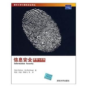 信息安全保障法则