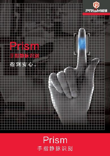Prism手指静脉识别-门禁系统终端