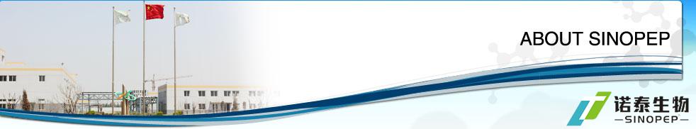 棱镜加密软件实施江苏诺泰澳赛诺生物制药股份有限公司
