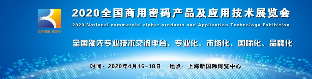 受邀参加2020上海国际商用密码展览会
